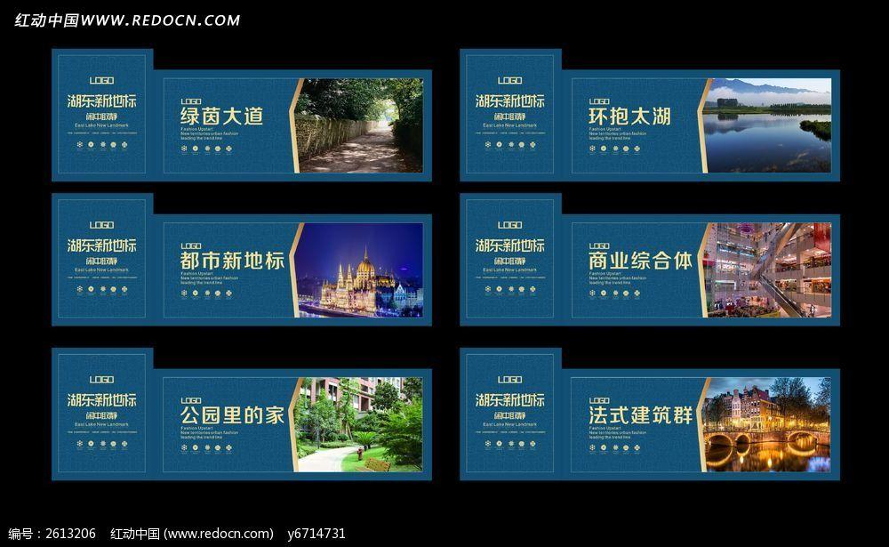 地产围挡素材_海报设计/宣传单/广告牌图片素材
