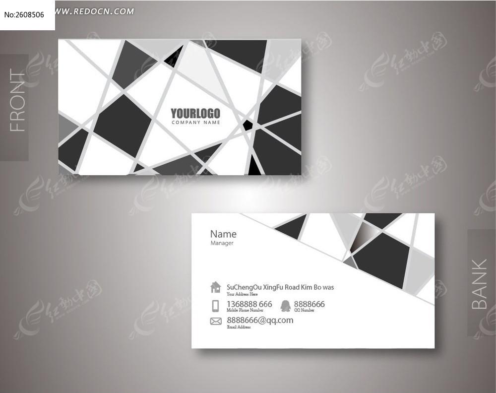 装饰公司名片设计模板下载(编号:2608506)