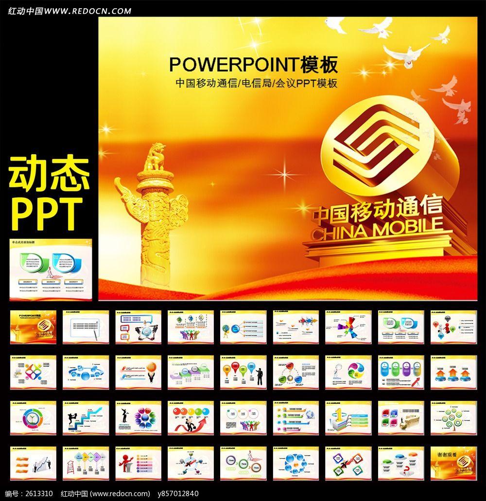 中国移动通信4g动态ppt模板
