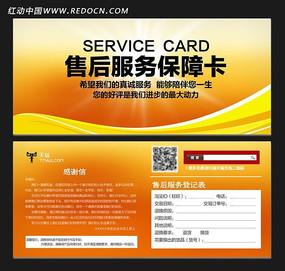 淘宝市场通用售后服务保障卡 PSD
