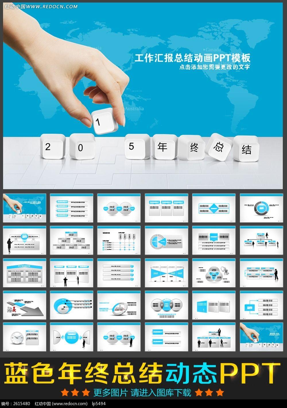 科技风格年终总结工作报告ppt模板