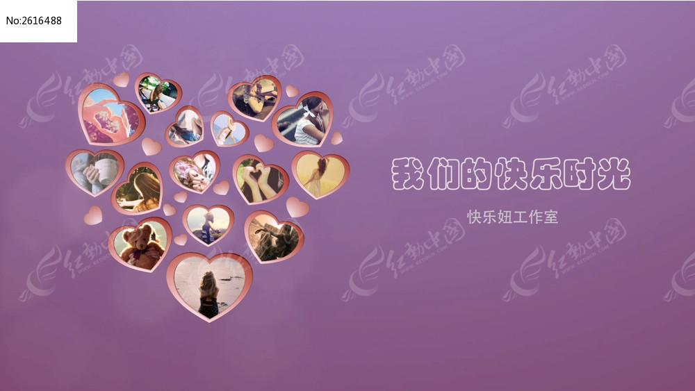 我们的快乐时光爱心婚礼相册 含音乐图片