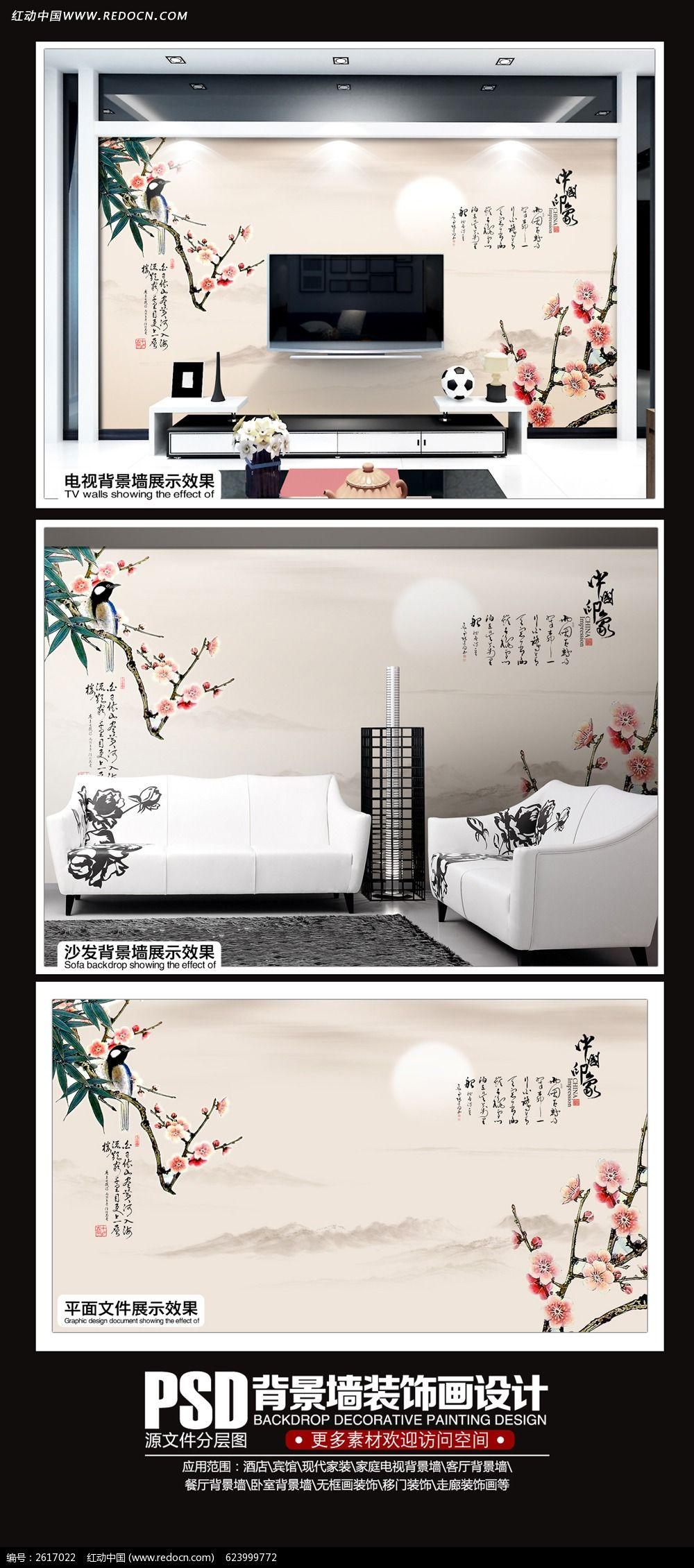 中式古典背景墙图片图片
