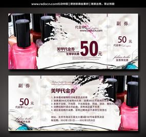 中国风美甲店优惠券