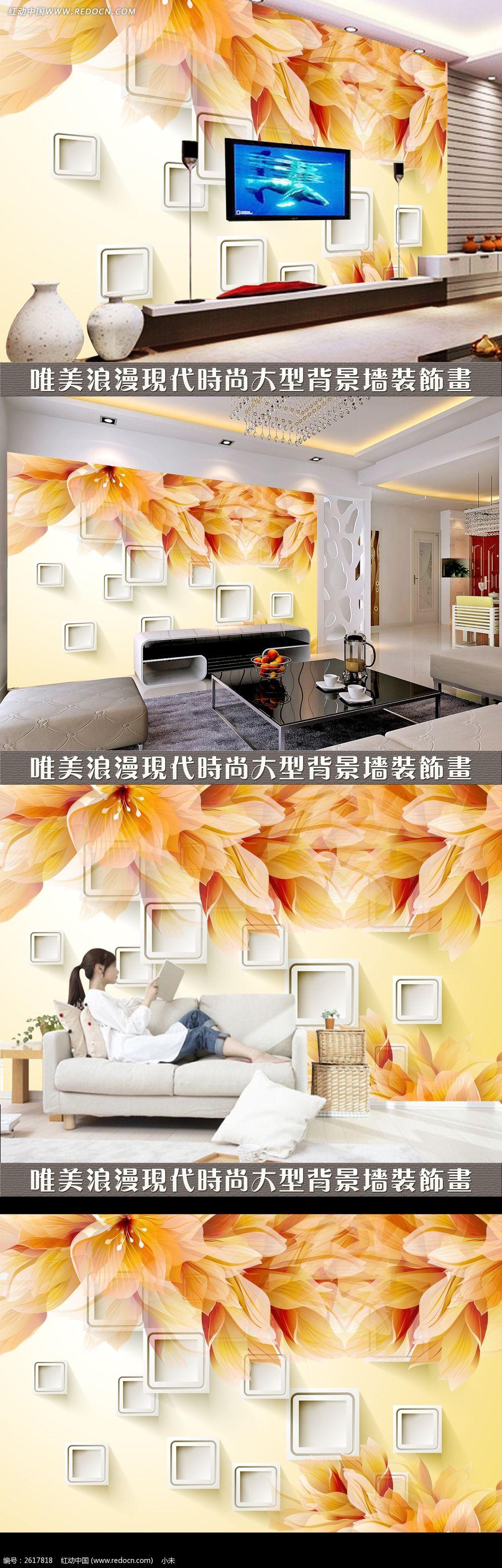 橙色花朵3D电视背景墙设计图片