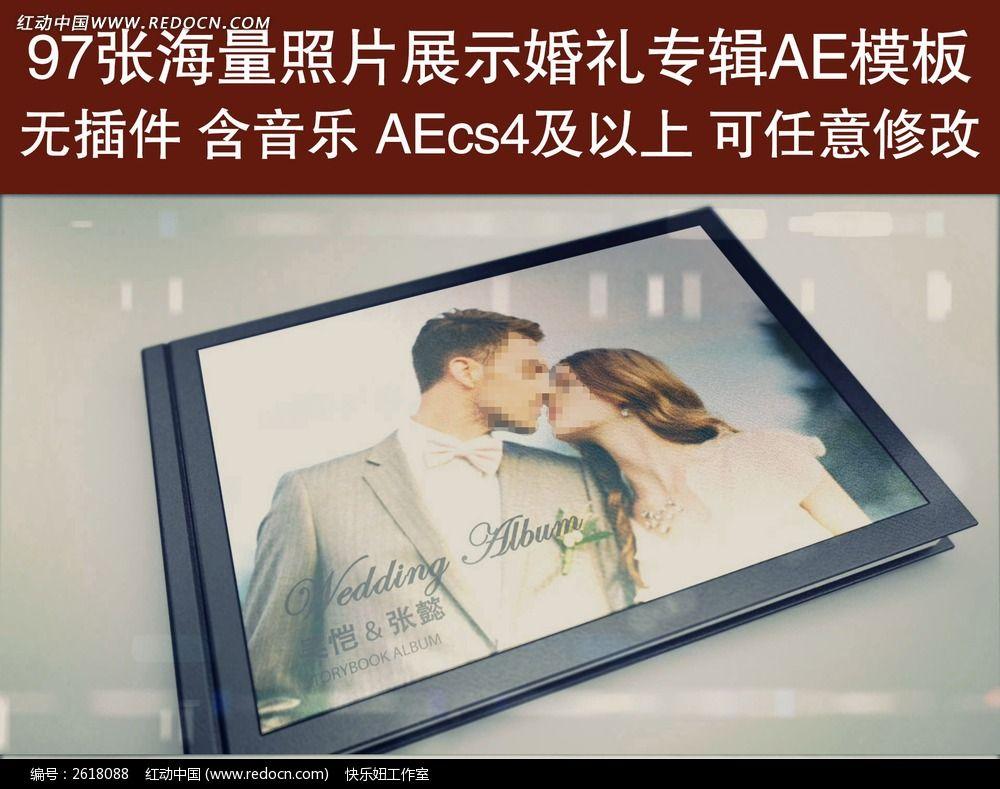 97张海量照片婚礼专辑ae相册模板 含音乐