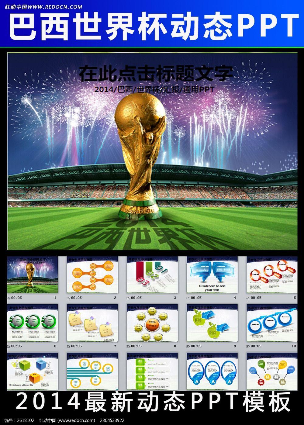 标签:2014世界杯活动PPT模板 世界杯 2014 巴西世界杯 世界杯PPT 图片