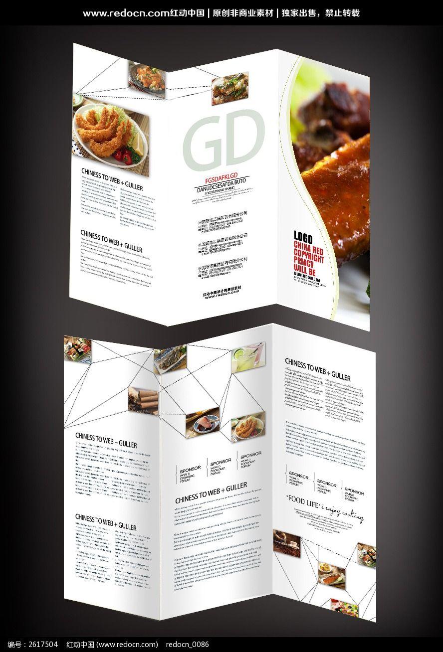餐饮折页 三折页设计 宣传折页图片