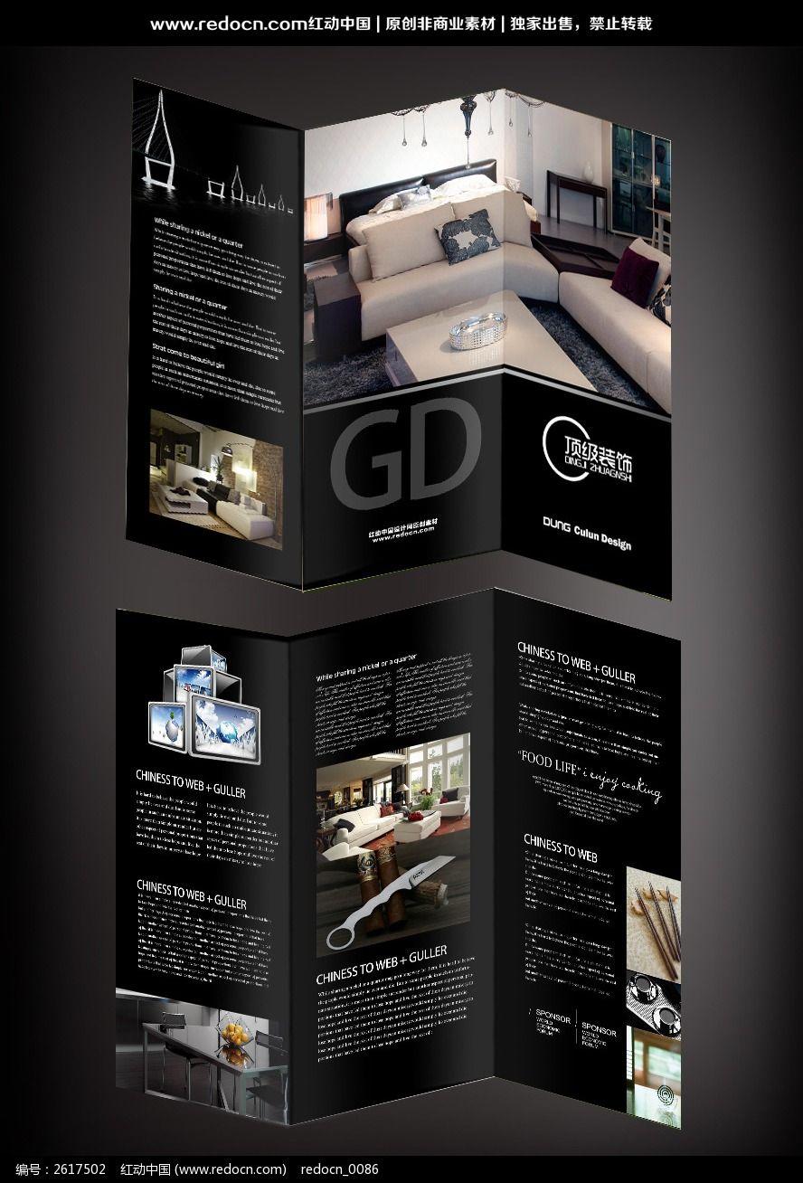 标签:家具店折页设计 黑色 三折页设计 宣传折页 3折页模板