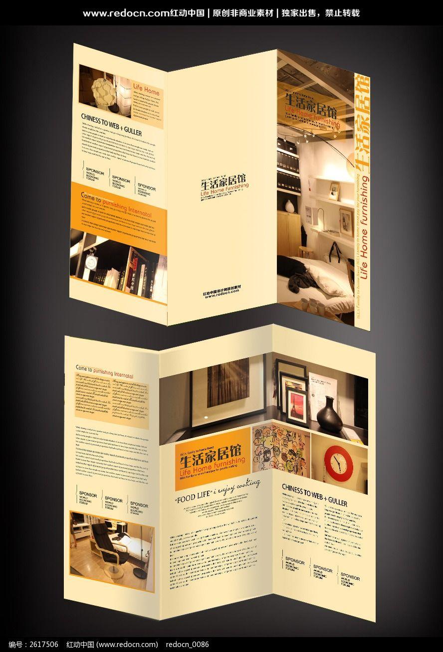 标签:家具店折页设计  三折页设计 宣传折页 3折页模板 折页
