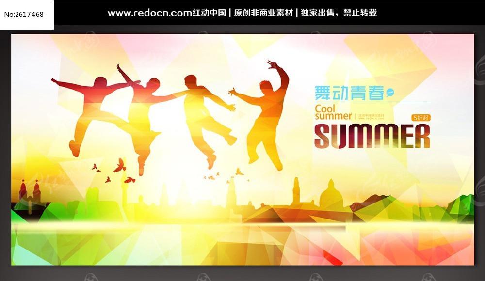 青春海报背景图片