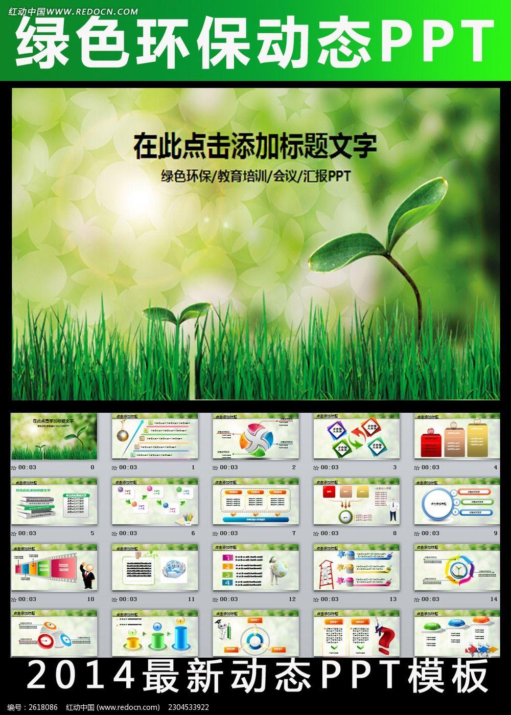 交流 表彰 工作 总结 计划 绿色 爱心树 蝴蝶 成长 教育PPT 环保PPT