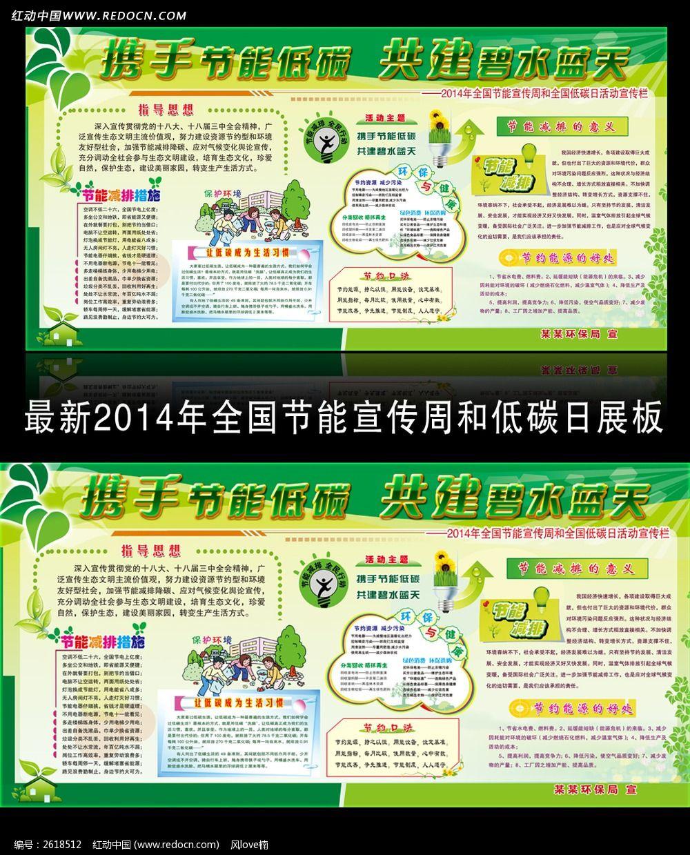 2014年节能宣传周和全国低碳日宣传展板