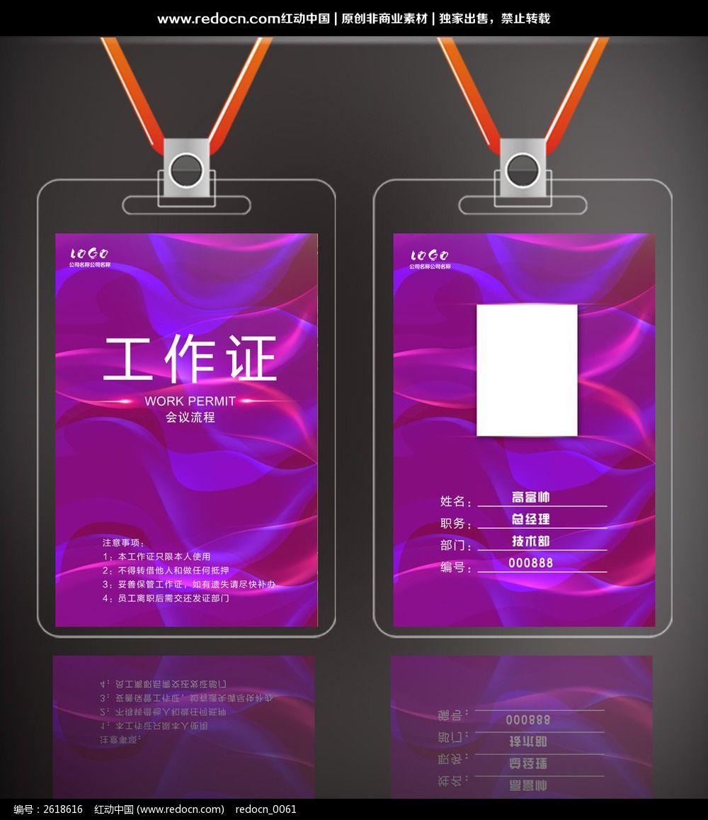 紫色服装店工作证图片