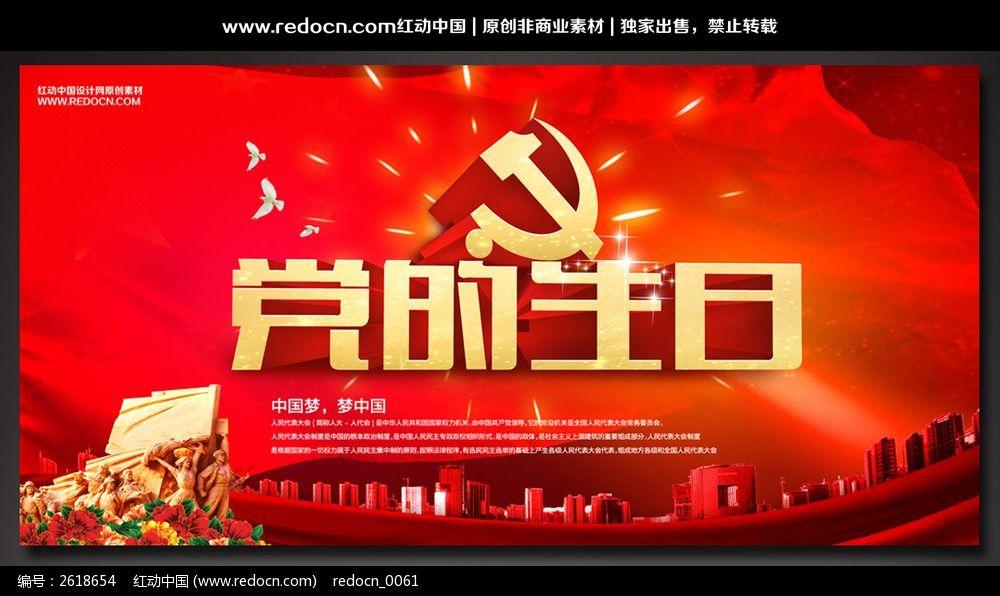 党的生日93周年庆活动背景图片