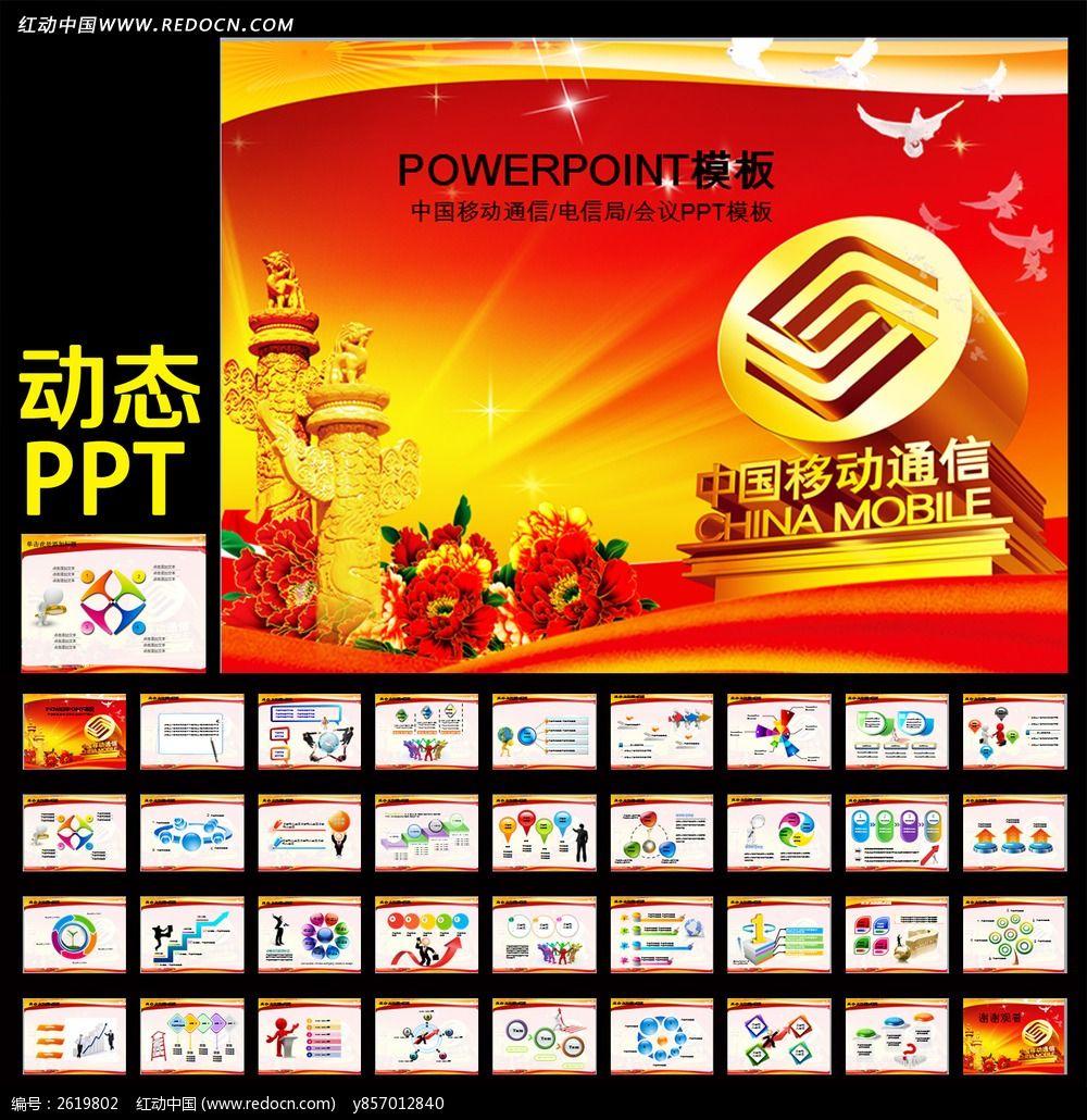 标签:中国移动通信 4G 手机 PPT PPT模板 PPT图表 动态PPT 会议