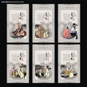 儒家养生艺术展板挂画