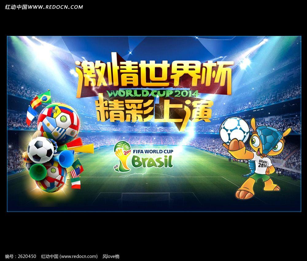 2014巴西世界杯展板海报设计