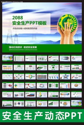 工业安全生产PPT