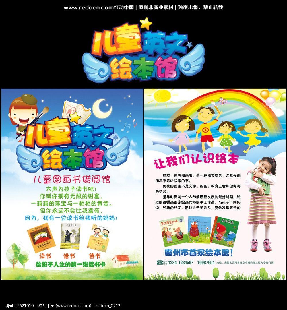 儿童绘本馆宣传单设计