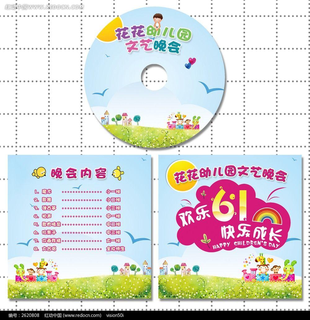 dvd封面设计 幼儿园光盘设计