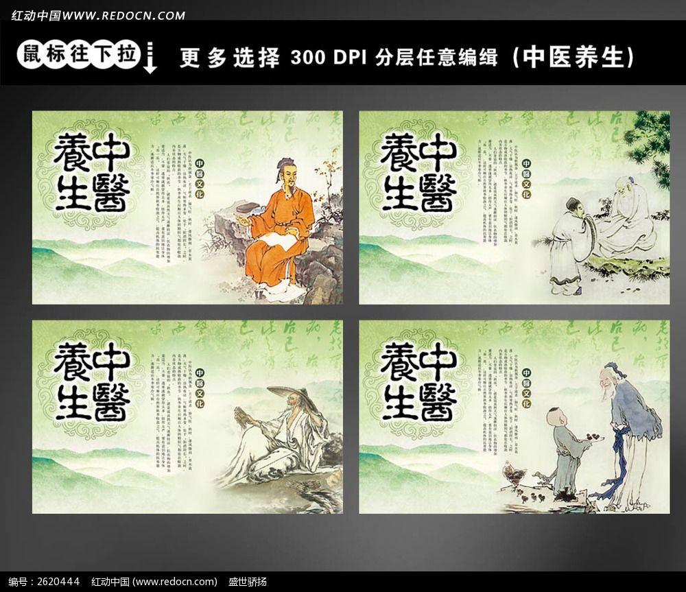 中国养生模板设计