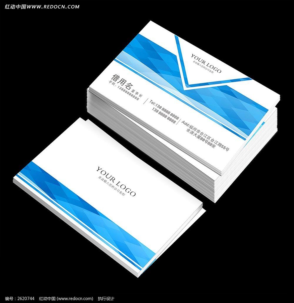 商务名片设计模板图片