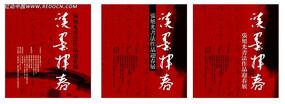 中国风风格书画作品展展板