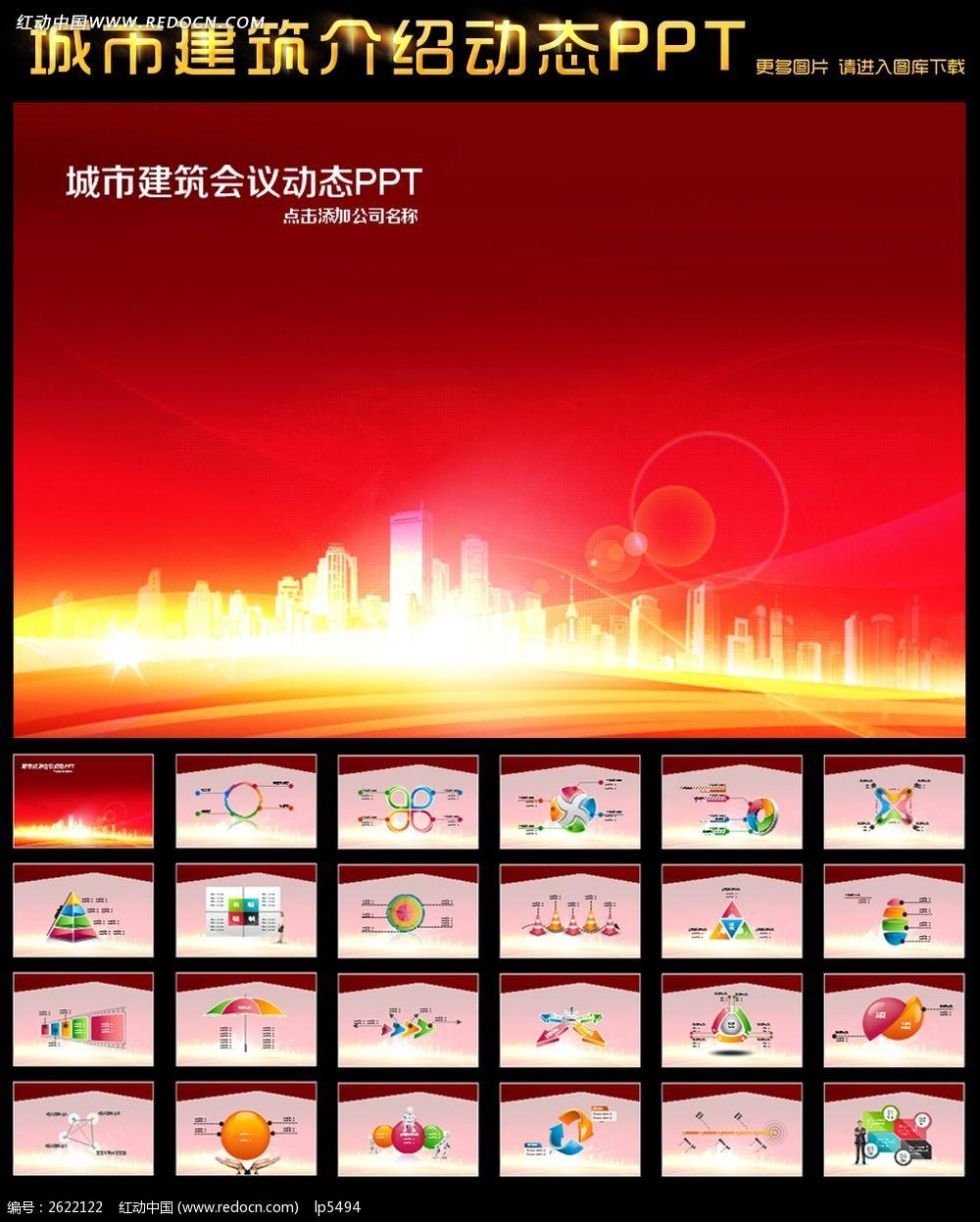 红色会议背景动态ppt模板