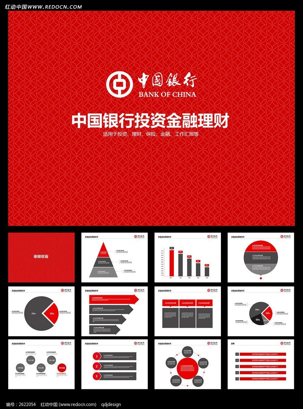 中国银行投资理财ppt模板