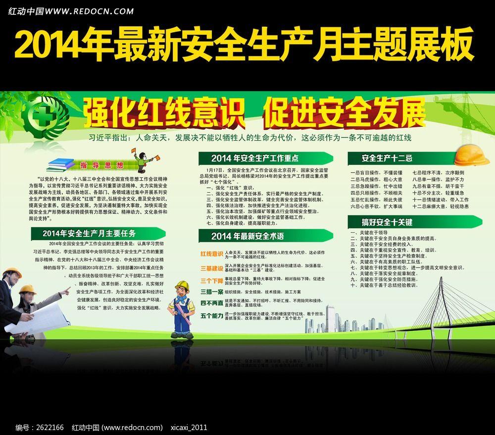 10款 2014安全生产海报