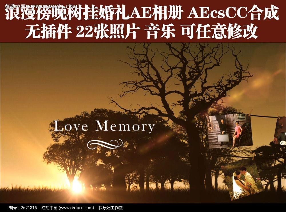 浪漫傍晚树挂照片婚礼ae相册 含音乐图片