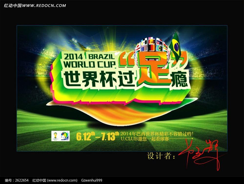 世界杯场地 足球场