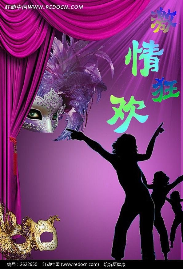 假面舞会海报