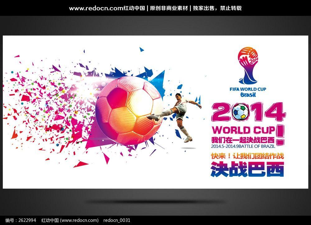 创意海报2014巴西世界杯海报设计