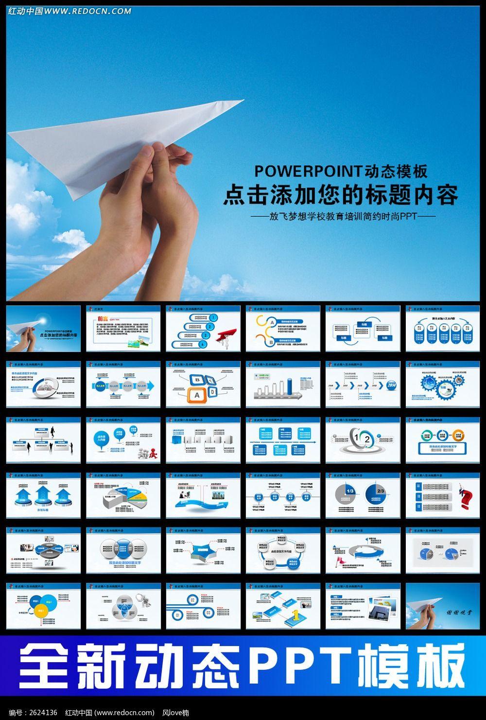 标签:放飞梦想 教育 PPT PPT模板 PPT图表 动态PPT 会议 报告 座谈 图片