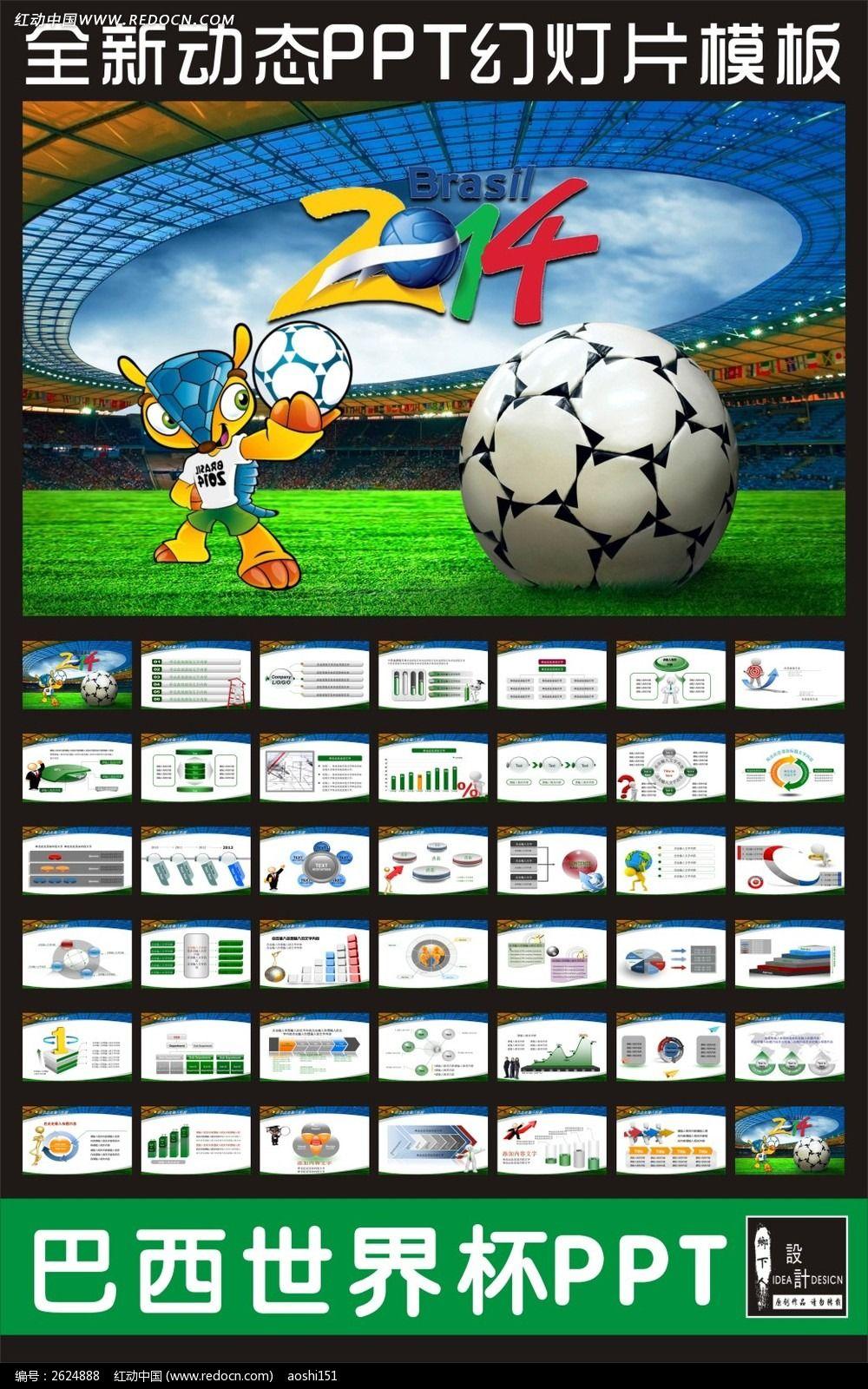 2014巴西世界杯PPT图片
