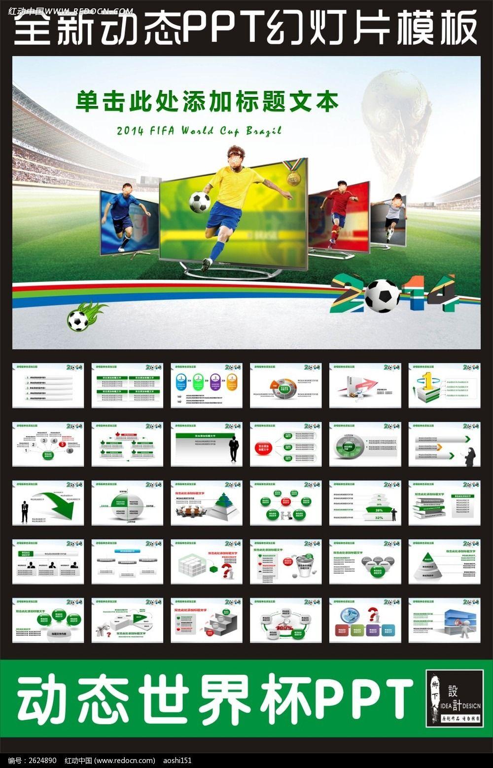 标签:世界杯 2014 巴西世界杯PPT 世界杯PPT 足球PPT 世界杯模板 图片