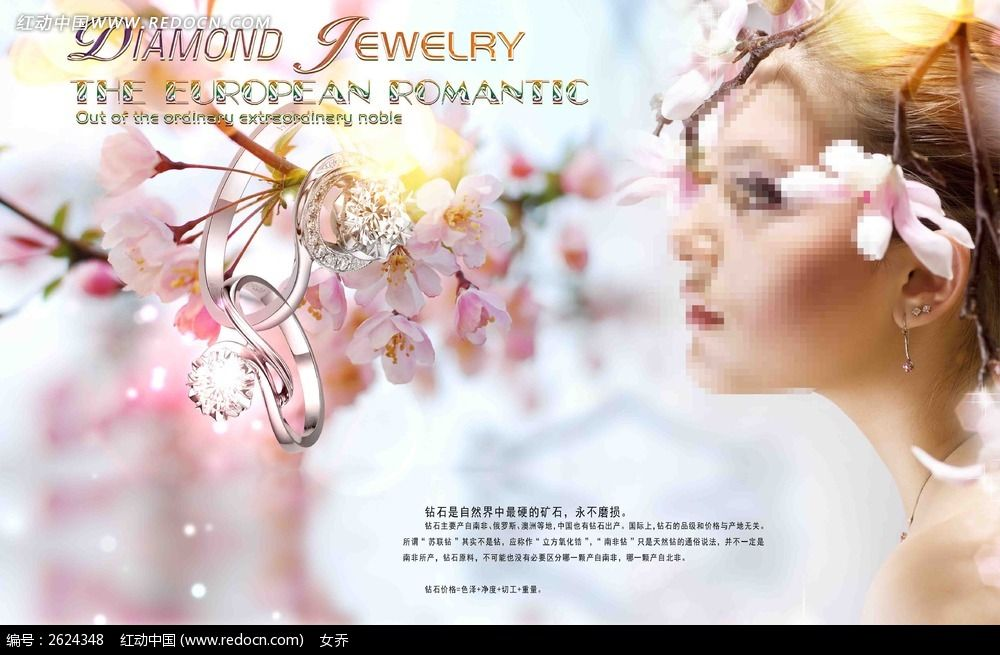 珠宝美女海报设计模板下载(编号:2624348)