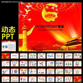 团委五四青年节PPT模板
