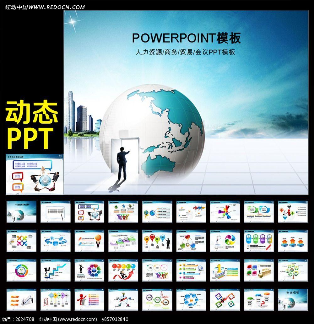 it互联网络电子商务科技动态ppt模板