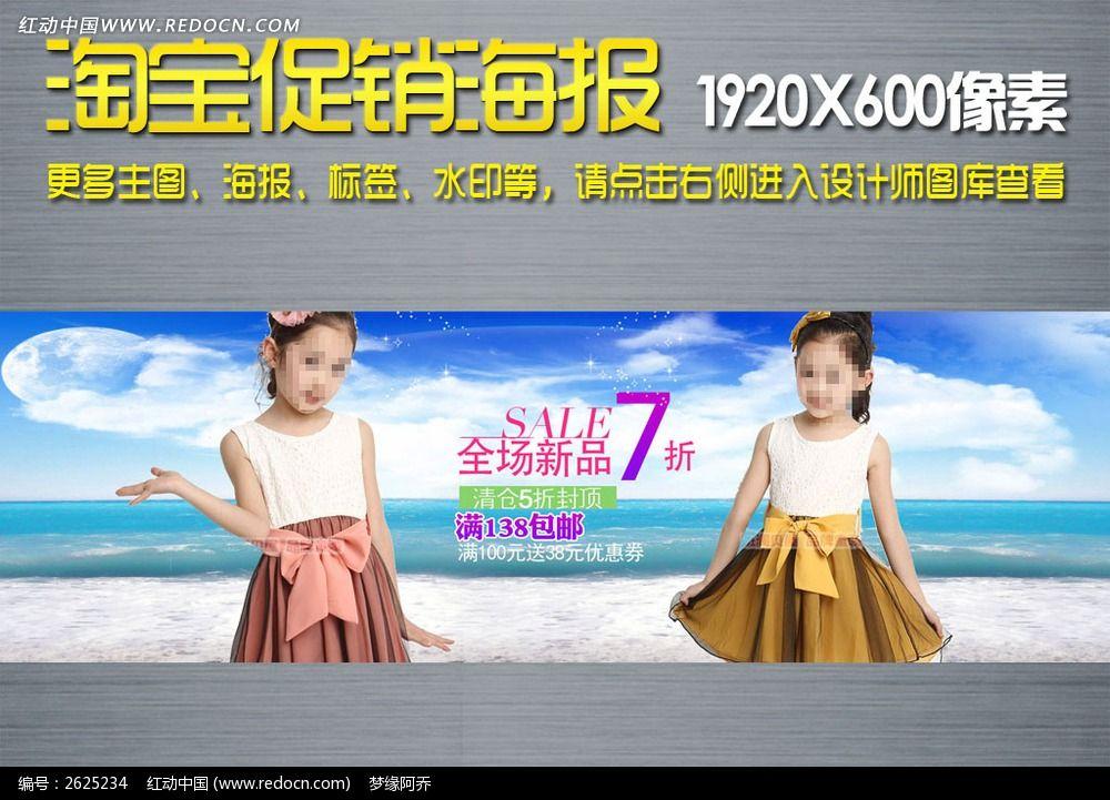 淘宝甜美童装全屏海报背景设计