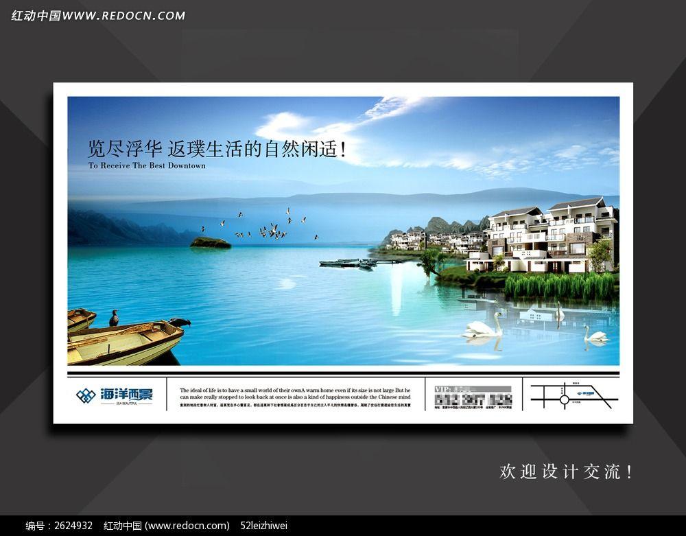 别墅别墅高端广告地产模板下载_海报设计/v别墅开盘价雨润湖畔如东图片