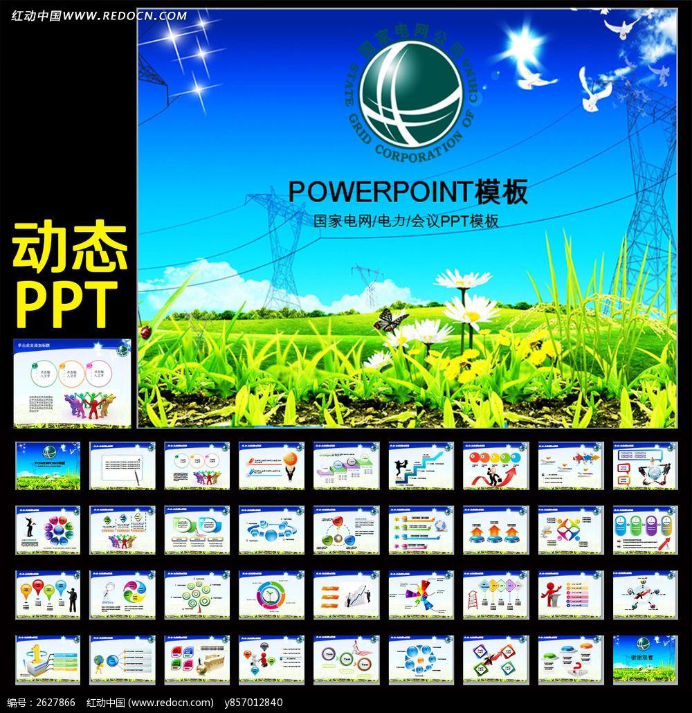 高压直流输电 ppt