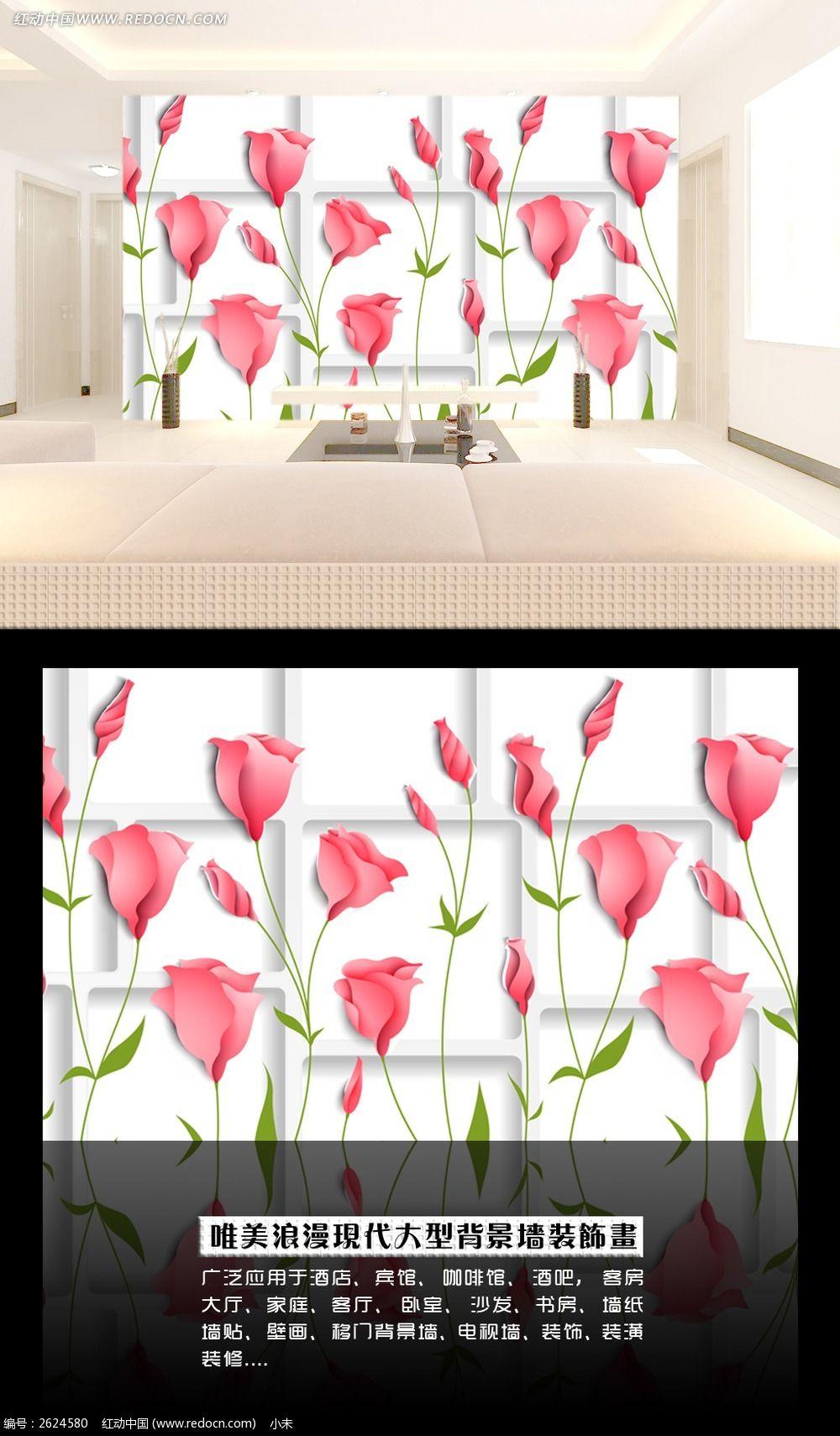 郁金香电视背景墙设计