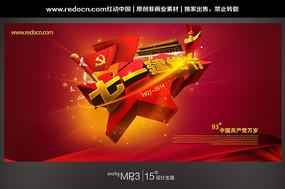 七一建党节活动海报设计 PSD