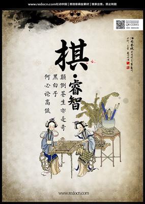 中国围棋文化海报