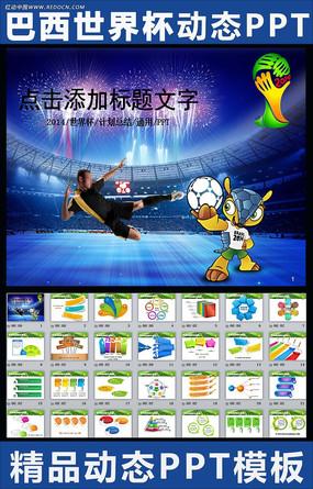 2014巴西世界杯ppt