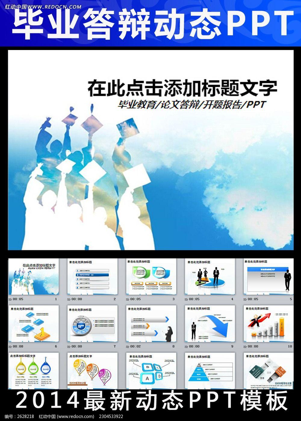 文答辩ppt 开题报告教育动态PPT模板 业 论文答辩 开题报告 教育