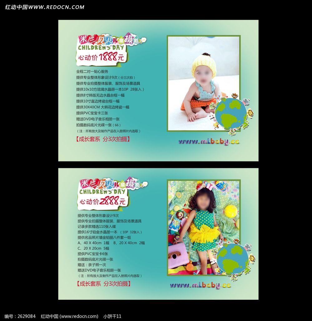 儿童摄影价格表_海报设计/宣传单/广告牌图片素材